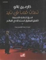 تحميل كتاب تحدث كما في تيد أسرار الخطابة التسعة لأفضل العقول المتحدثة في العالم pdf – كارمن غالو
