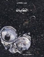تحميل كتاب النفايات pdf – جون سكانلان