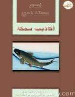 تحميل ديوان أكاذيب سمكة pdf – أحلام مستغانمي