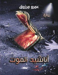 تحميل رواية أناشيد الموت pdf – عمرو مرزوق