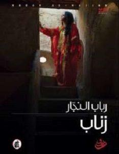 تحميل رواية زناب pdf – زينب النجار