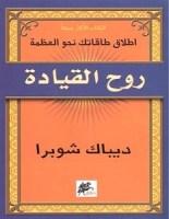 تحميل كتاب روح القيادة pdf – ديباك شوبرا