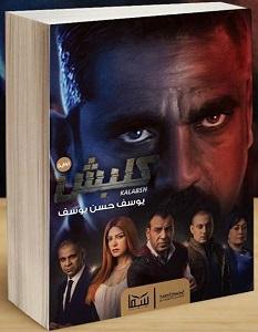 تحميل رواية كلبش pdf – يوسف حسن يوسف