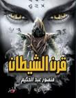 تحميل رواية قرن الشيطان pdf – منصور عبد الحكيم