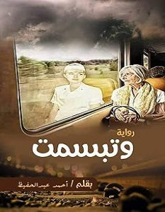تحميل رواية وتبسمت pdf – أحمد عبد الحفيظ