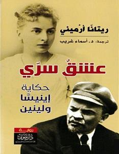 تحميل رواية عشق سري حكاية إينيسا ولينين pdf – ريتانا أرميني