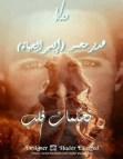تحميل رواية تحكمات قلب pdf – هدير محمد