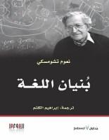 تحميل كتاب بنيان اللغة pdf – نعوم تشومسكي