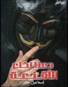 تحميل كتاب دعنا نخلع الأقنعة pdf – إسماعيل خالد