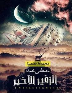 تحميل رواية الزفير الأخير pdf – مصطفي محمد