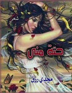 تحميل ديوان حتة مني pdf – مجدي رزق