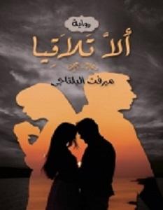 تحميل رواية ألا تلاقيا pdf – ميرفت البلتاجي