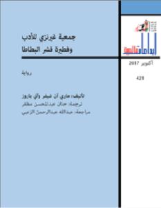 تحميل رواية جمعية غيرنزي للأدب وفطيرة قشر البطاطا pdf – ماري آن شيفر & آني باروز