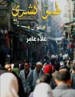 تحميل ديوان طبق كشري pdf – علاء عامر