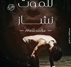 تحميل رواية للموت نشاز pdf – مؤمن عصام