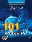 تحميل رواية 101 لغز بربروسا pdf – جهاد الترباني
