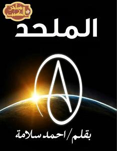 تحميل كتاب الملحد pdf – أحمد سلامة