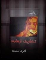 تحميل رواية تخاريف إرهابي pdf – أشرف مجاهد