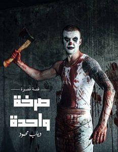 تحميل رواية صرخة واحدة pdf – دياب محمود