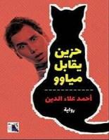 تحميل رواية حزين يقابل مياوو pdf – أحمد علاء الدين