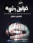 تحميل رواية قرابين بشرية pdf – فارس حسن