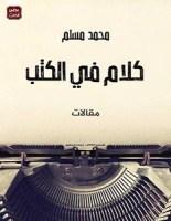تحميل كتاب كلام في الكتب pdf – محمد مسلم