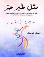 تحميل كتاب مثل طير حر pdf – مهدي الموسوي