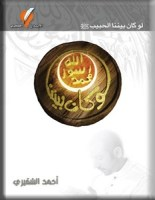 تحميل كتاب لو كان بيننا pdf – أحمد الشقيري