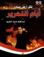 تحميل كتاب لكل أرض ميلاد: أيام التحرير pdf – إبراهيم عبد المجيد