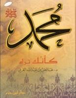 تحميل كتاب محمد صلى الله عليه وسلم كأنك تراه pdf – عائض القرني