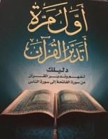 تحميل كتاب أول مرة أتدبر القرآن pdf – عادل محمد خليل