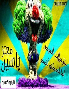 تحميل رواية خزعبلات المرض pdf – ياسين معتز
