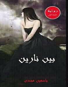 تحميل رواية بين نارين pdf – ياسمين مجدي