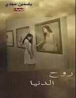 تحميل رواية روح الدنيا pdf – ياسمين مجدي