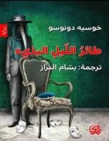 تحميل رواية طائر الليل البذيء pdf – خوسيه دونوسو