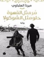 تحميل رواية مر مثل القهوة حلو مثل الشوكولا pdf – ميرنا الهلباوي