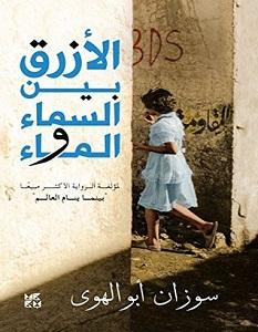 تحميل رواية الأزرق بين السماء والماء pdf – سوزان أبو الهوى
