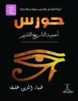 تحميل رواية حورس أحجية التاريخ القديم pdf – ضياء الدين خليفة