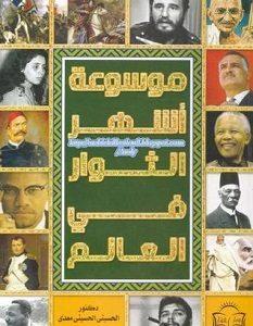 تحميل كتاب موسوعة أشهر الثوار في العالم pdf – الحسيني الحسيني معدي