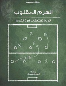 تحميل كتاب الهرم المقلوب – تاريخ تكتيكات كرة القدم pdf – جوناثان ويلسون