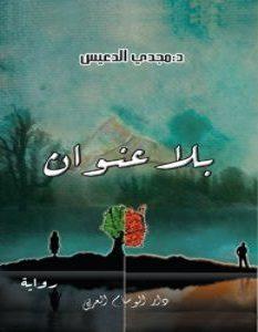 تحميل رواية بلا عنوان pdf – مجدي الدعيس