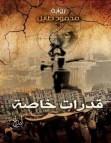 تحميل رواية قدرات خاصة pdf – محمود طايل
