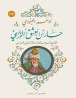 تحميل رواية حارس العشق الإلهي pdf – أدهم العبودي