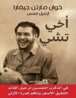 تحميل كتاب أخي تشي pdf – خوان مارتن جيفارا