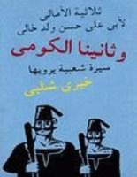 تحميل رواية ثانينا الكومي pdf – خيري شلبي
