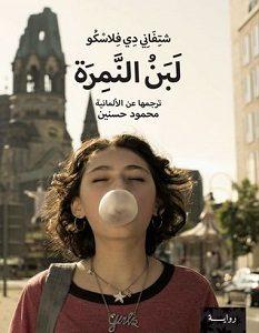 تحميل رواية لبن النمرة pdf – شتفانى دى فلاسكو