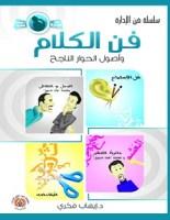 تحميل كتاب فن الكلام وأصول الحوار الناجح pdf – إيهاب فكري