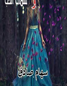 تحميل رواية رياح الالم و نسمات الحب pdf – سهام صادق