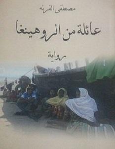 تحميل رواية عائلة من الروهينغا pdf – مصطفى القرنة
