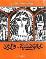 تحميل رواية خالتي صفية والدير pdf – بهاء طاهر